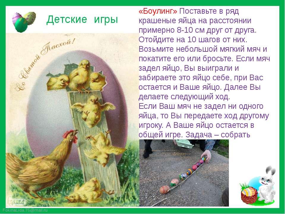 «Боулинг» Поставьте в ряд крашеные яйца на расстоянии примерно 8-10 см друг о...