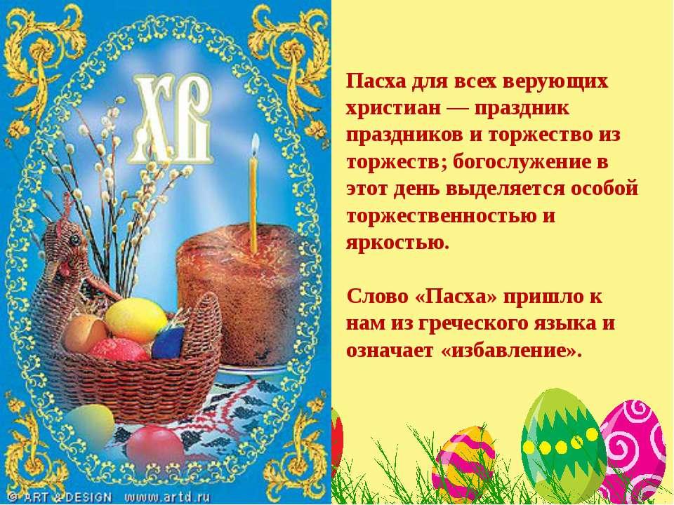 Пасха для всех верующих христиан — праздник праздников и торжество из торжест...