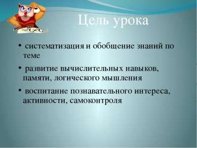 Цель урока систематизация и обобщение знаний по теме развитие вычислительных ...
