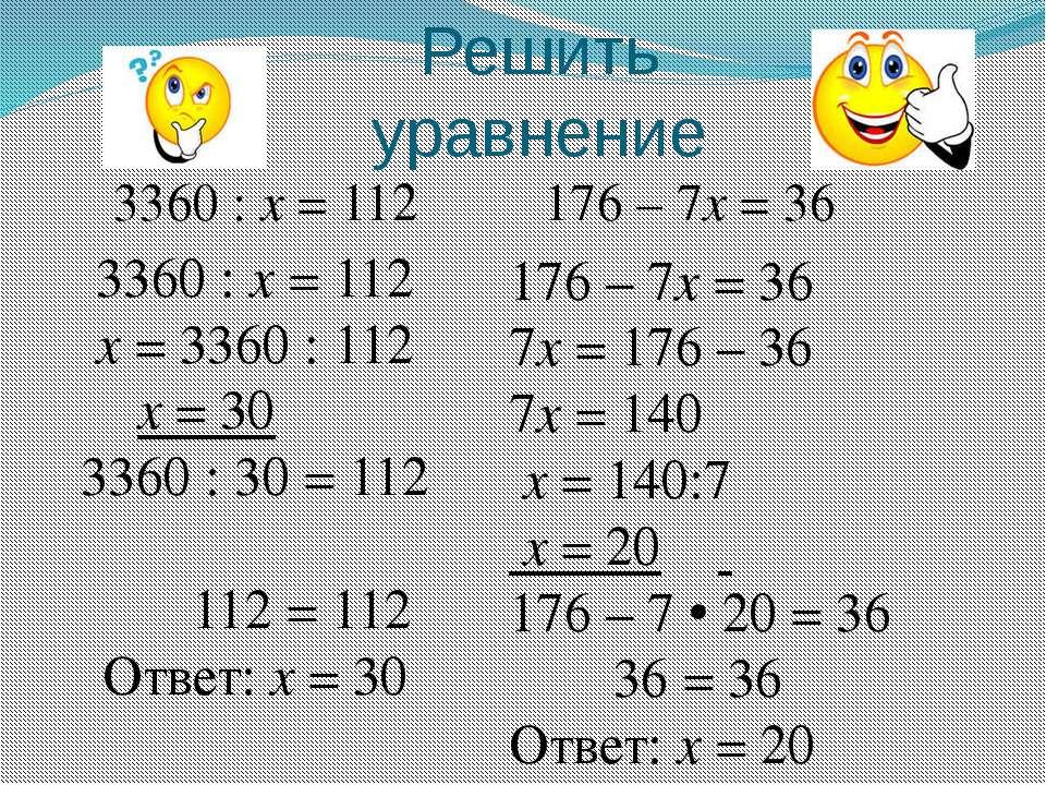 Решить уравнение 3360 : х = 112 176 – 7х = 36 3360 : х = 112 х = 3360 : 112 х...