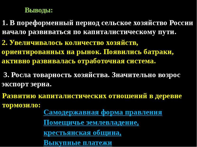 Выводы: 1. В пореформенный период сельское хозяйство России начало развиватьс...