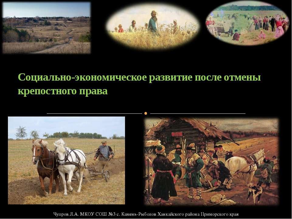 Социально-экономическое развитие после отмены крепостного права Чупров Л.А. М...