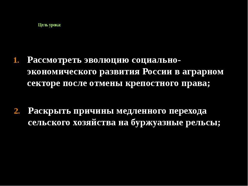Цель урока: Рассмотреть эволюцию социально-экономического развития России в а...