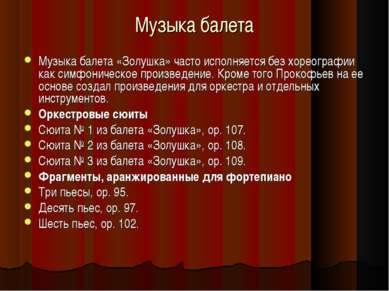 Музыка балета Музыка балета «Золушка» часто исполняется без хореографии как с...