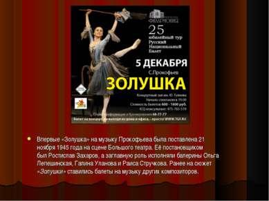 Впервые «Золушка» на музыку Прокофьева была поставлена 21 ноября1945 годана...