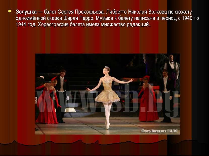 Золушка— балетСергея Прокофьева. ЛибреттоНиколая Волковапо сюжету одноимё...