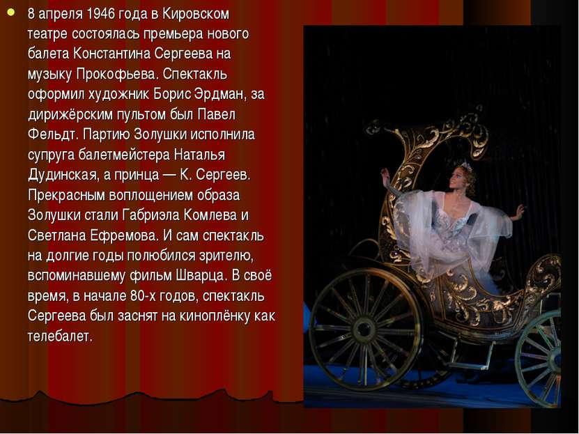 8 апреля1946года вКировском театресостоялась премьера нового балетаКонст...