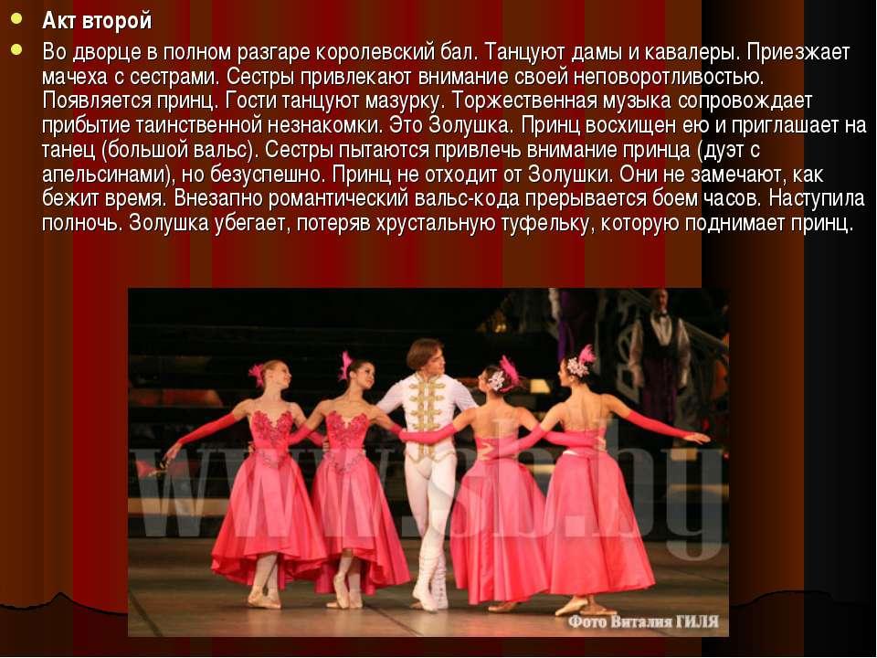 Акт второй Во дворце в полном разгаре королевский бал. Танцуют дамы и кавалер...