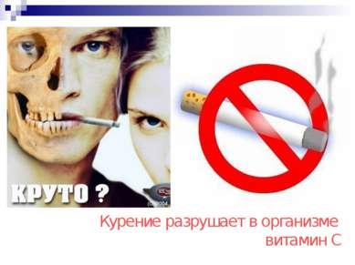 Курение разрушает в организме витамин С
