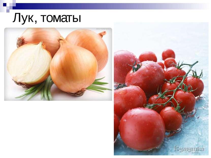 Лук, томаты