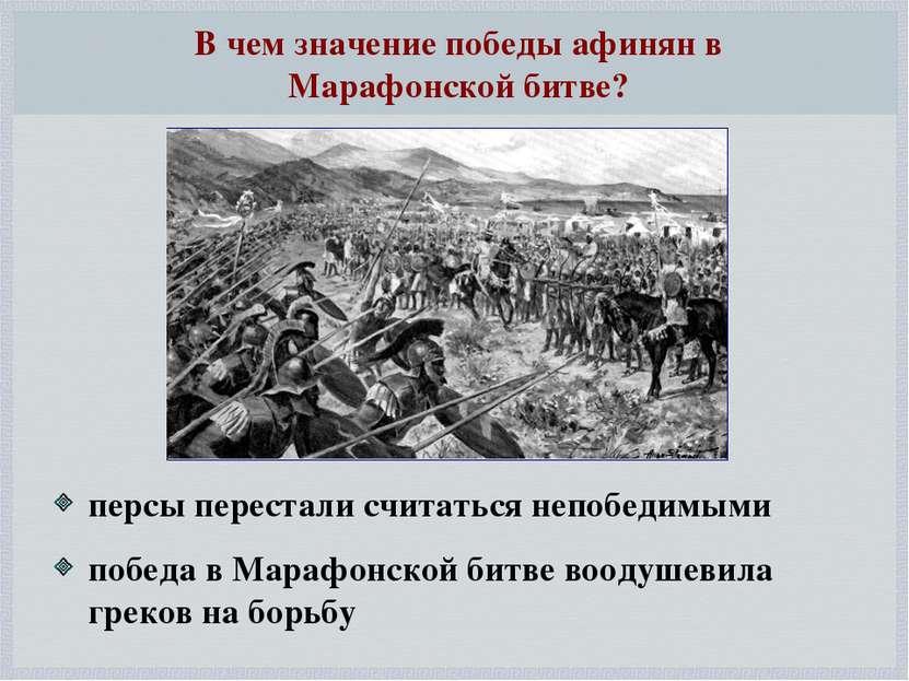 персы перестали считаться непобедимыми победа в Марафонской битве воодушевила...