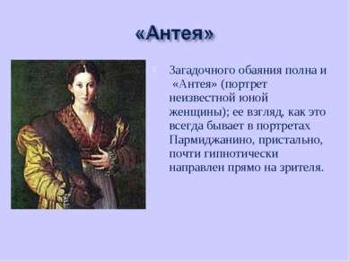 Загадочного обаяния полна и «Антея» (портрет неизвестной юной женщины); ее вз...