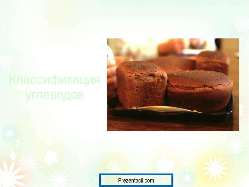 Классификация углеводов Prezentacii.com