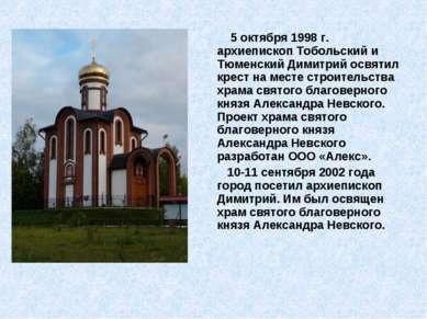 5 октября 1998 г. архиепископ Тобольский и Тюменский Димитрий освятил крест н...