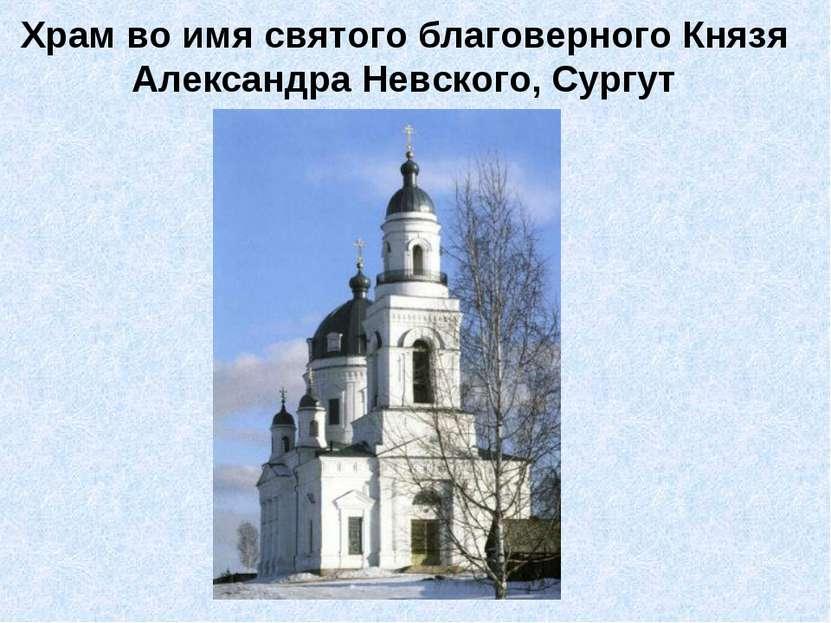 Храм во имя святого благоверного Князя Александра Невского, Сургут