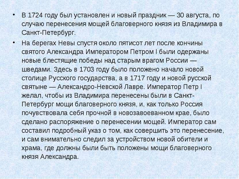 В 1724 году был установлен и новый праздник — 30 августа, по случаю перенесен...