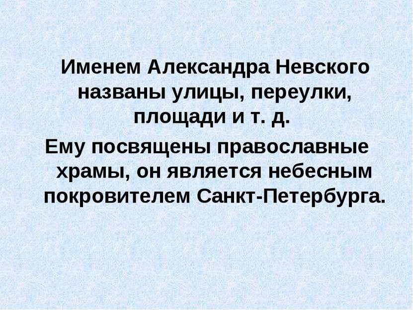 Именем Александра Невского названы улицы, переулки, площади ит.д. Ему посвя...