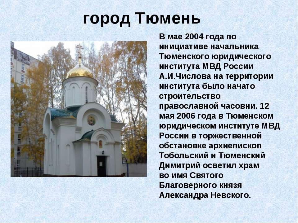 город Тюмень В мае 2004 года по инициативе начальника Тюменского юридического...