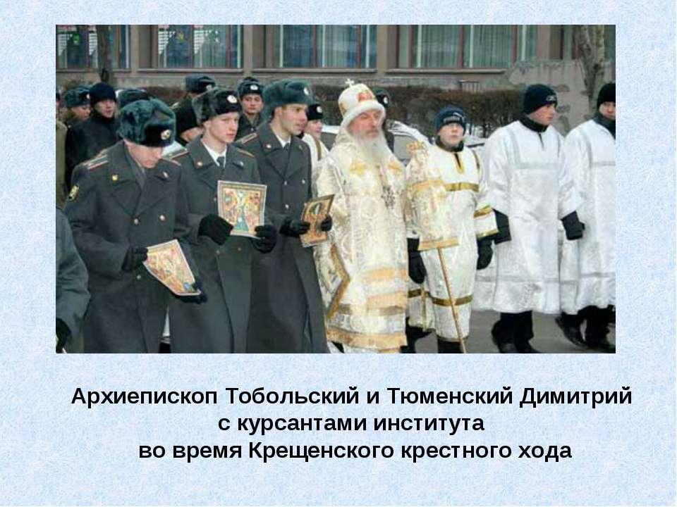 Архиепископ Тобольский и Тюменский Димитрий с курсантами института во время К...