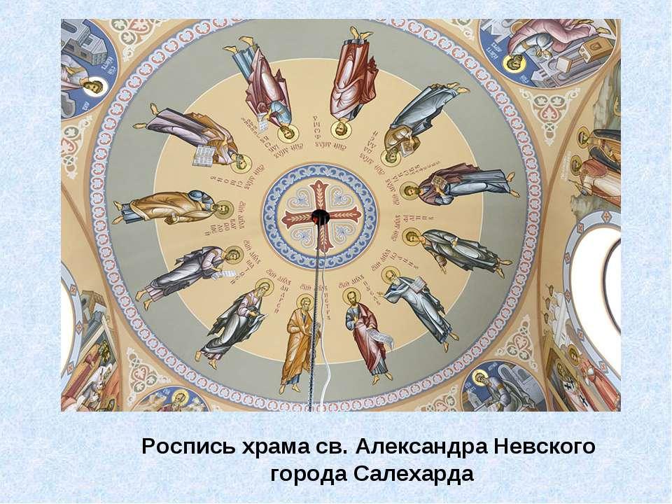 Роспись храма св. Александра Невского города Салехарда