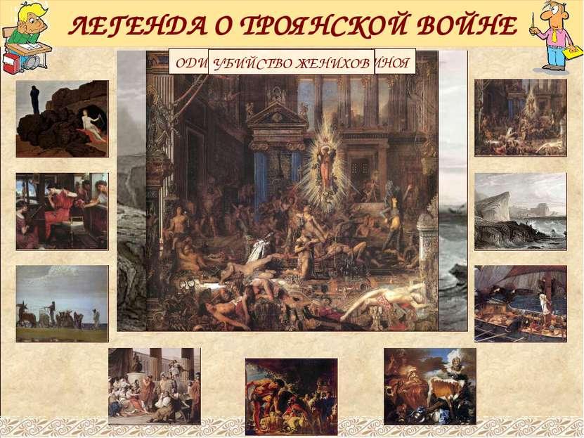 ЛЕГЕНДА О ТРОЯНСКОЙ ВОЙНЕ ОДИССЕЯ Ὀδυσσεία ОДИССЕЙ И КАЛИПСО ПЕНЕЛОПА И ЖЕНИХ...