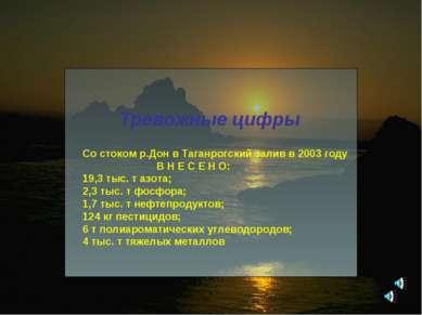 Тревожные цифры Со стоком р.Дон в Таганрогский залив в 2003 году В Н Е С Е Н ...