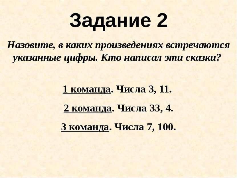 Назовите, в каких произведениях встречаются указанные цифры. Кто написал эти ...