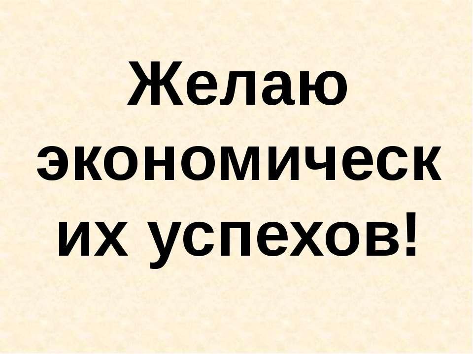 Желаю экономических успехов!