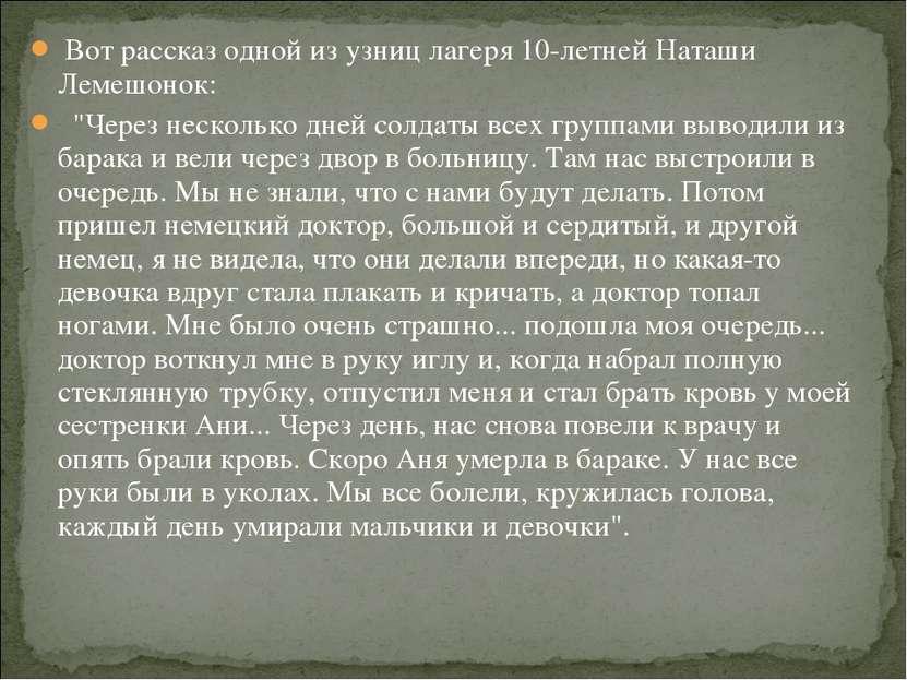 """Вот рассказ одной из узниц лагеря 10-летней Наташи Лемешонок: """"Через нескольк..."""