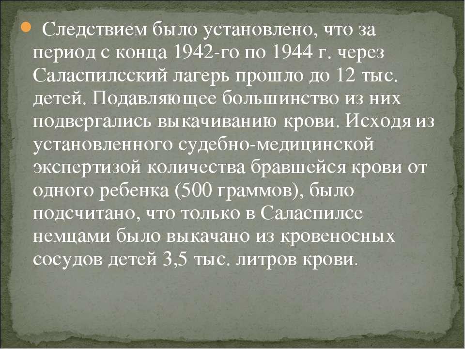 Следствием было установлено, что за период с конца 1942-го по 1944 г. через С...