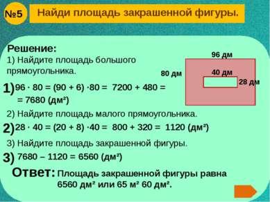 Найди площадь закрашенной фигуры. Решение: 1) Найдите площадь большого прямоу...