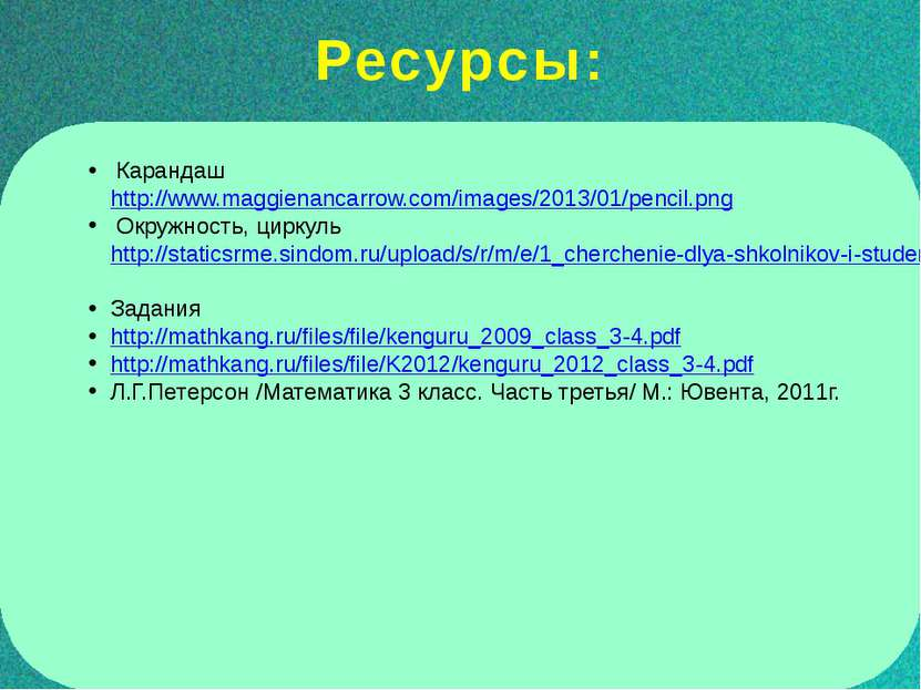 Ресурсы: Карандаш http://www.maggienancarrow.com/images/2013/01/pencil.png Ок...