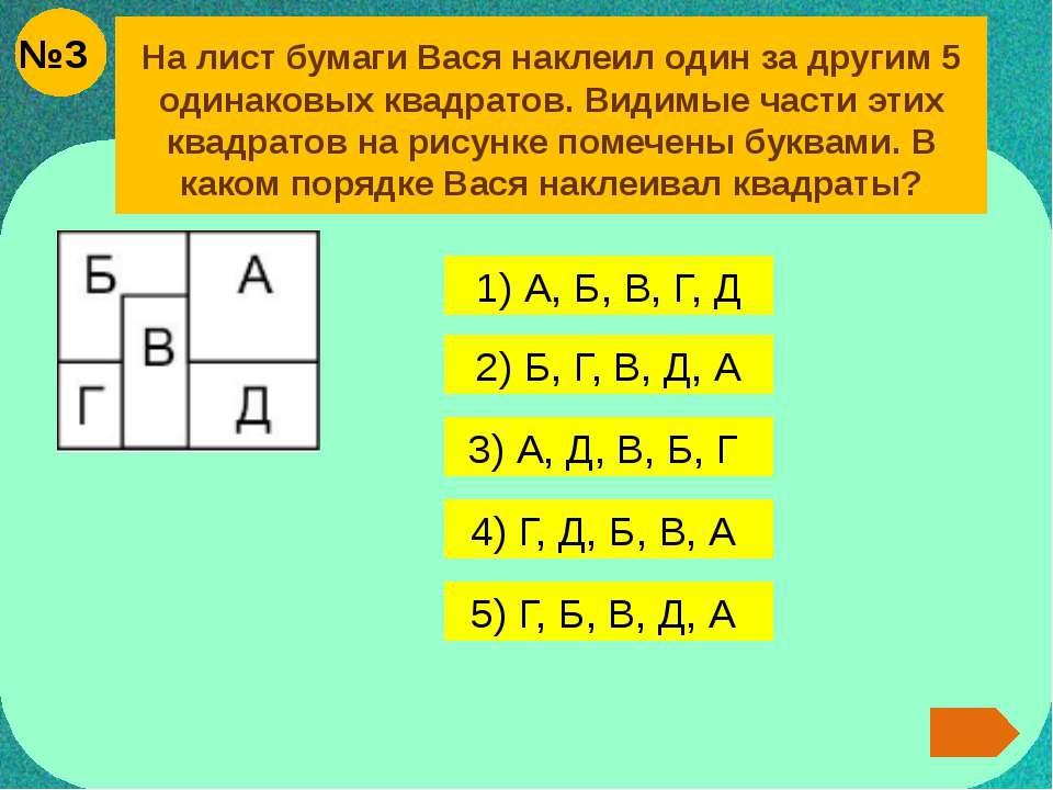 На лист бумаги Вася наклеил один за другим 5 одинаковых квадратов. Видимые ча...