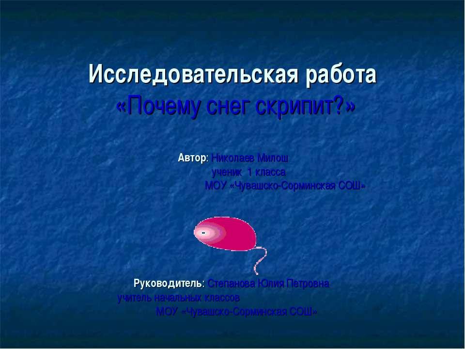 Исследовательская работа «Почему снег скрипит?» Автор: Николаев Милош ученик ...