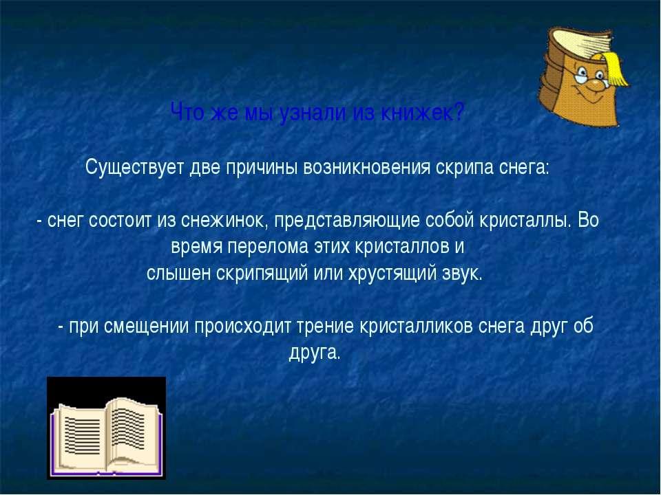 Что же мы узнали из книжек? Существует две причины возникновения скрипа снега...