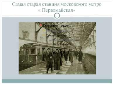 Самая старая станция московского метро « Первомайская»