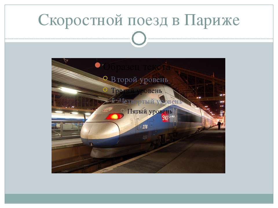 Скоростной поезд в Париже
