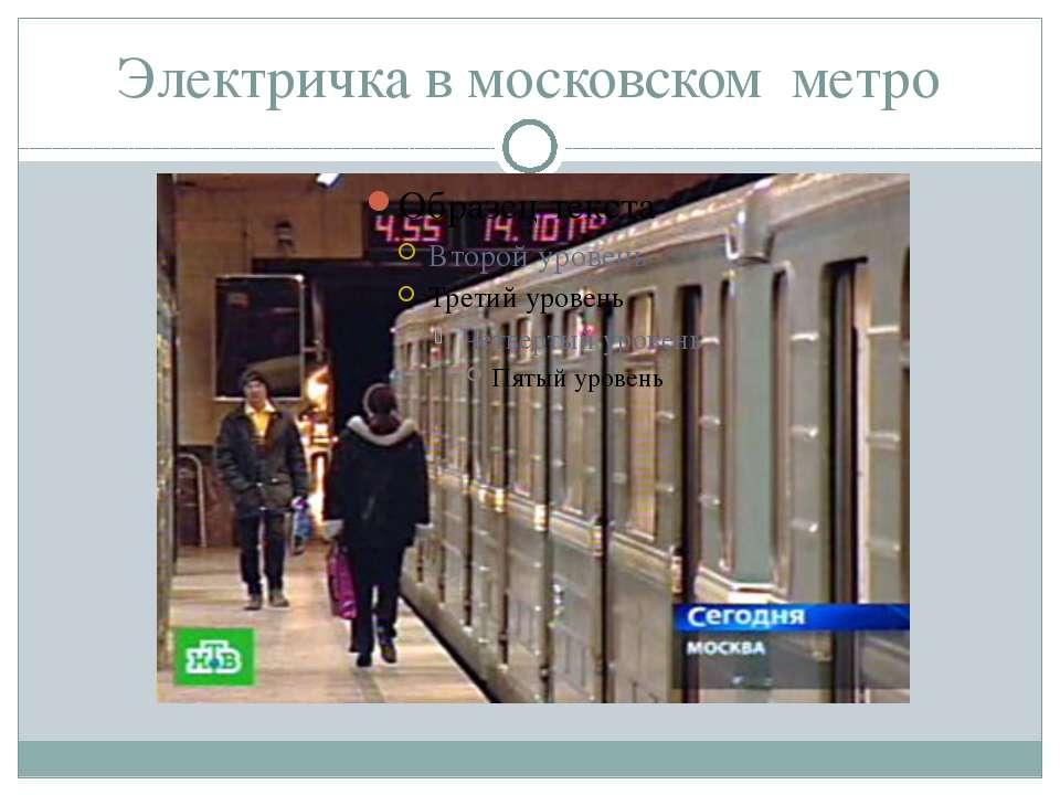 Электричка в московском метро