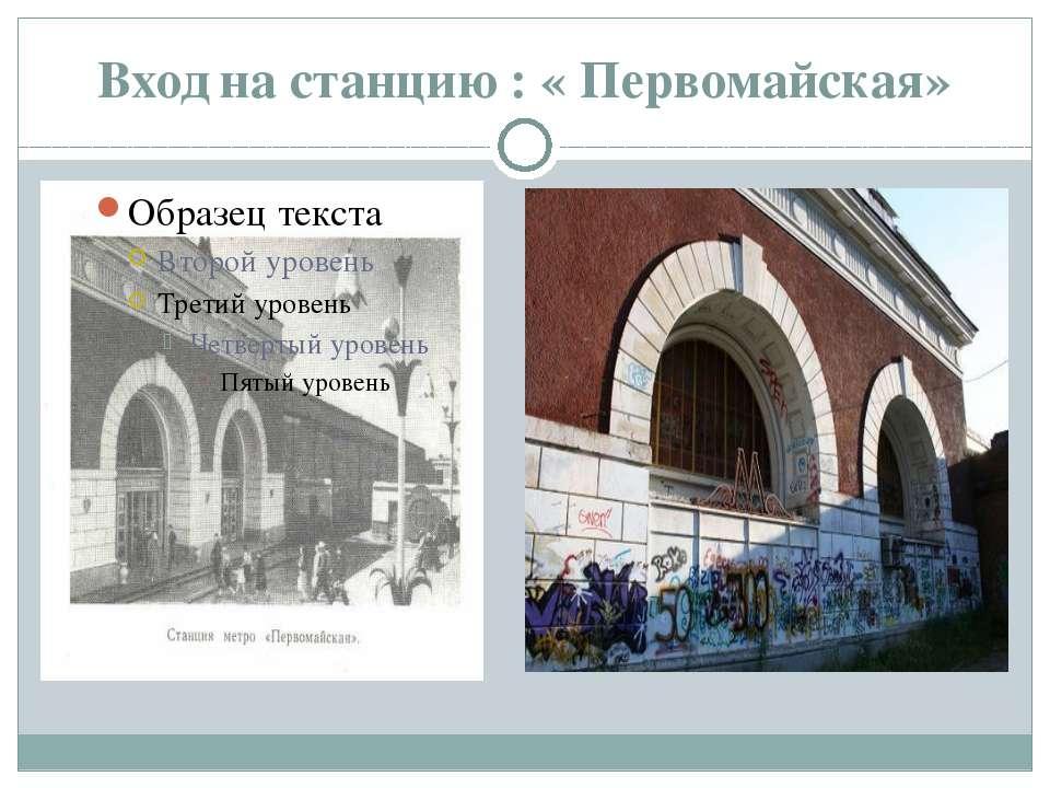 Вход на станцию : « Первомайская»