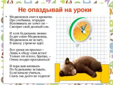 Не опаздывай на уроки Медвежонок спит в кроватке. Про учебники, тетрадки Вспо...
