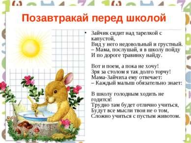Позавтракай перед школой Зайчик сидит над тарелкой с капустой, Вид у него нед...