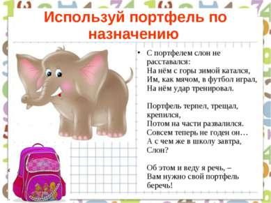 Используй портфель по назначению С портфелем слон не расставался: На нём с го...