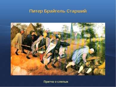 Питер Брайгель Старший Притча о слепых