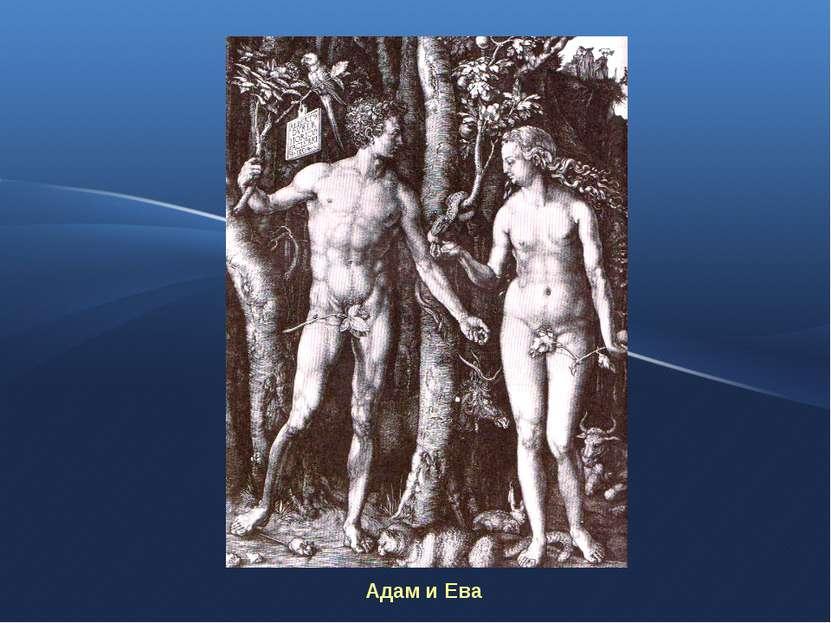 Адам и Ева