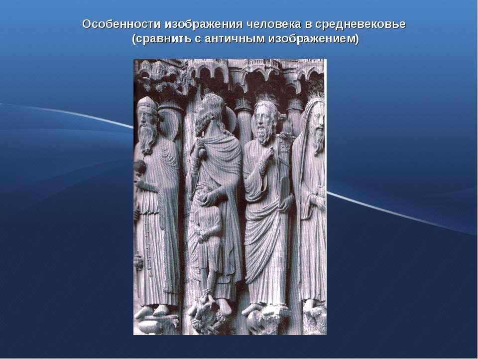 Особенности изображения человека в средневековье (сравнить с античным изображ...