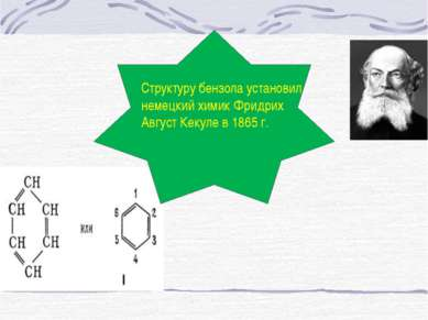 Структуру бензола установил немецкий химик Фридрих Август Кекуле в 1865 г.