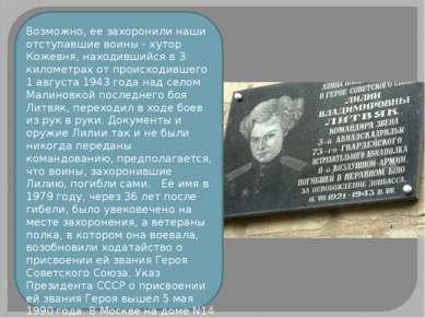 Возможно, ее захоронили наши отступавшие воины - хутор Кожевня, находившийся ...