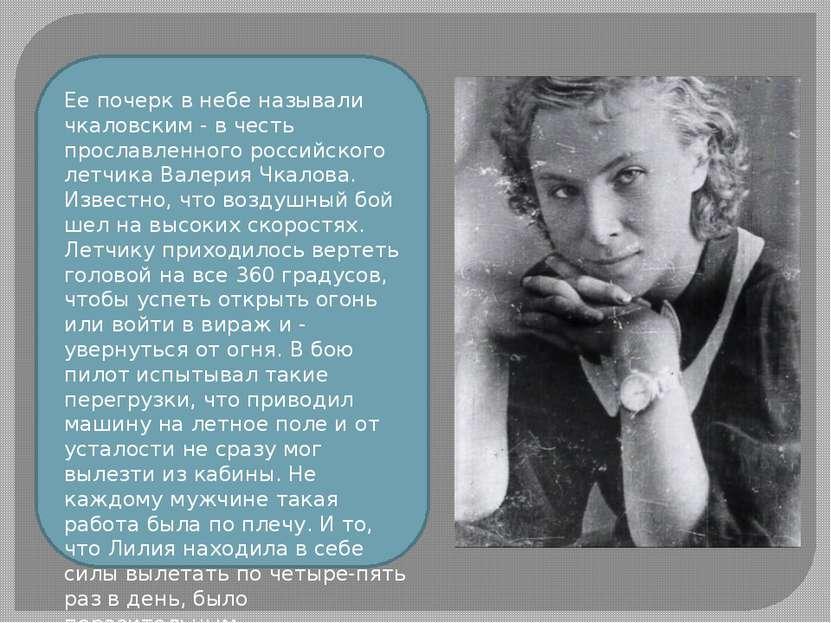 Ее почерк в небе называли чкаловским - в честь прославленного российского лет...