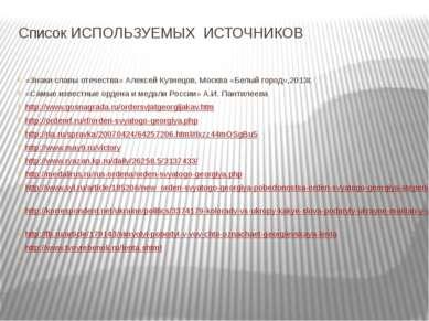 Список ИСПОЛЬЗУЕМЫХ ИСТОЧНИКОВ «Знаки славы отечества» Алексей Кузнецов, Моск...
