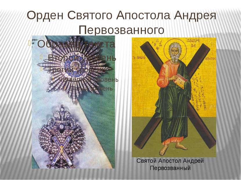 Орден Святого Апостола Андрея Первозванного Святой Апостол Андрей Первозванный